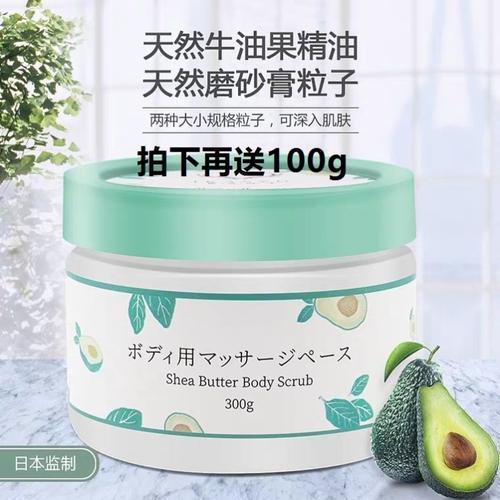 日本ikasyu鹿秀因子乳木果牛油果身体磨砂膏滋润去角质400g