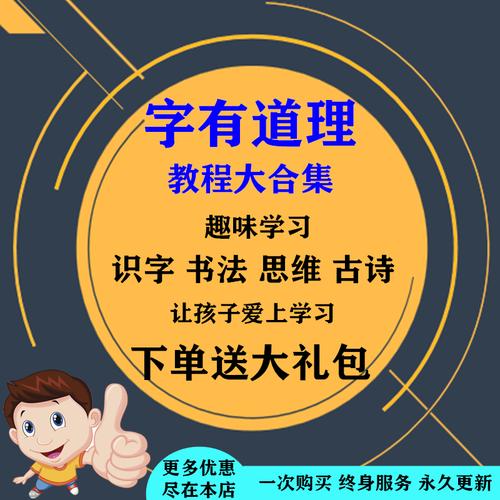 幼儿园小学趣味生动汉字启蒙早教认字识字亲子教育