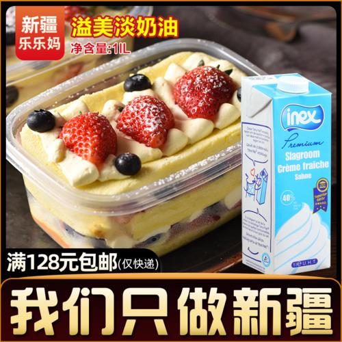 乐乐妈溢美淡奶油1l动物家用烘焙比利时蛋糕裱花