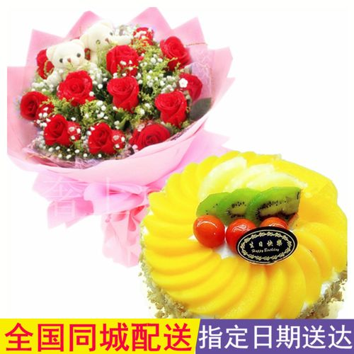 南平漳州莆田宁德龙岩福清长乐永安鲜花店生日鲜花蛋糕组合套餐搭配