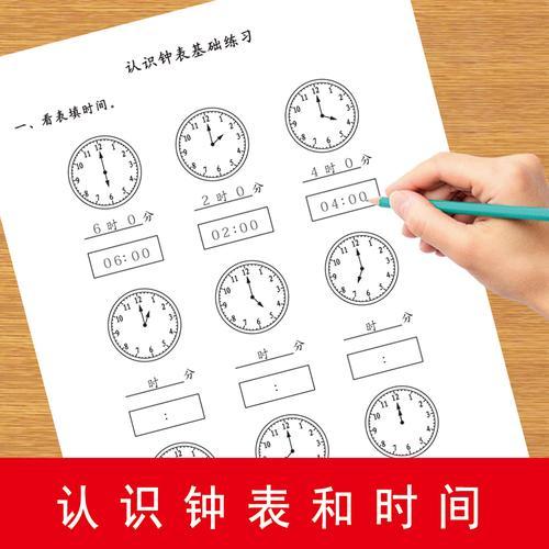 认识时间钟表时间半点整点时分秒计算换算列式应用题练习本一二三年级