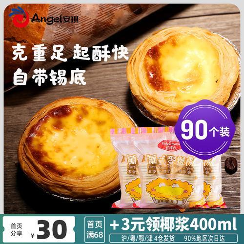 百钻葡式蛋挞皮带锡底家用半成品蛋挞生皮酥皮手工自制烘焙原材料