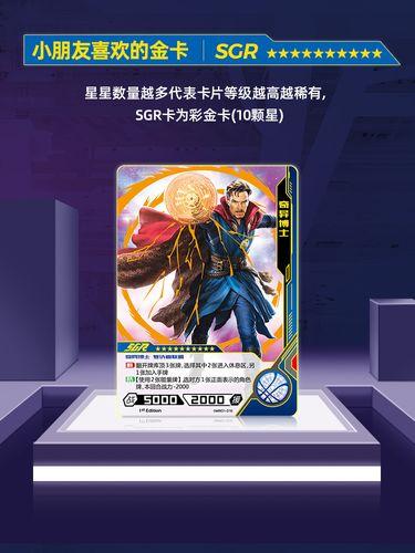卡游漫威复仇者联盟4豪华版金卡闪卡传奇版卡片ssr卡