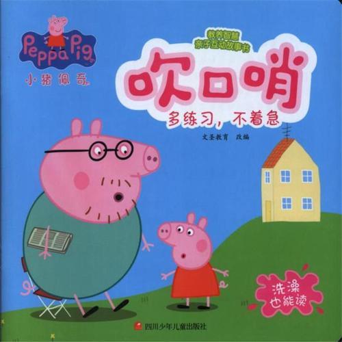 吹口哨-小猪佩奇教养智慧亲子互动故事书