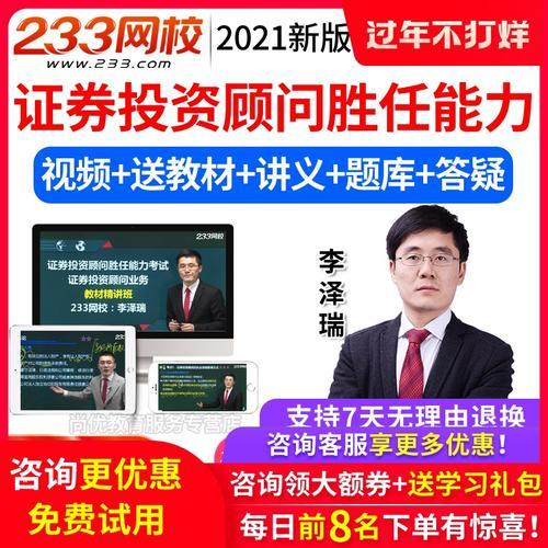233网校2021证券投资顾问胜任能力网课投顾资格考试题