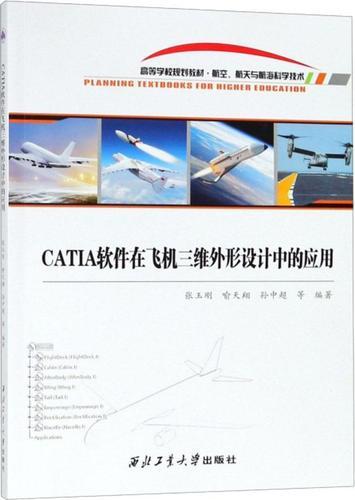 [正版图书]catia软件在飞机三维外形设计中的应用 张玉刚,喻天翔,孙