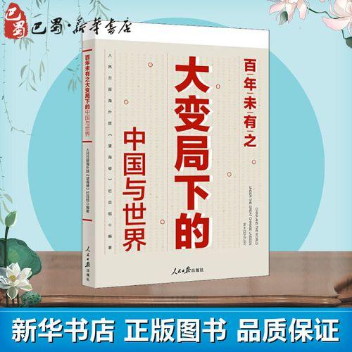 百年未有之大变局下的中国与世界 人民日报海外版《望海楼》栏目组 编