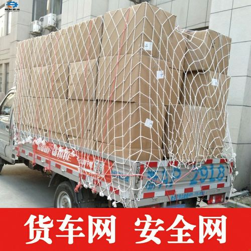 大号货车用网兜 货车用网罩耐磨尼龙网拖车网眼小车进货网子