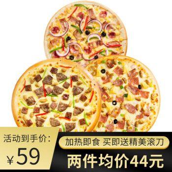 两件均价44】生鲜部落披萨套餐7寸3盒(培根1香肠1烤肉1)成品披萨饼底