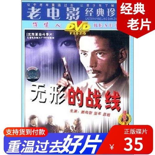 老电影碟片:无形的战线(dvd)