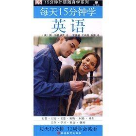 15分钟外语随身学系列:每天15分钟学英语(附光盘1张)