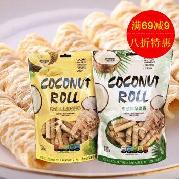 宏亚泰式椰浆榴莲蛋卷椰子酥饼干鸡蛋卷休闲零食椰香糕点140g 原味5袋