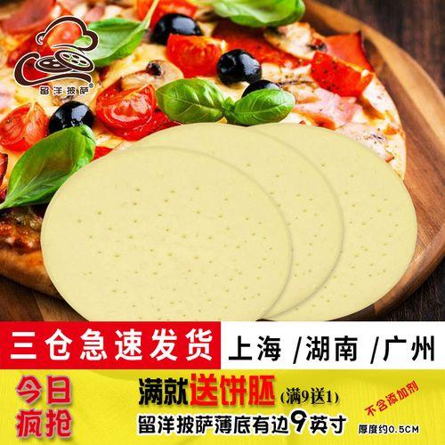9英寸薄底无边披萨饼底胚半成品留洋pizza饼比萨饼皮