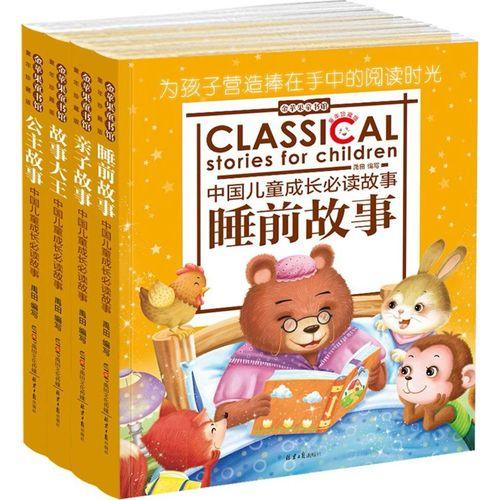 金苹果童书馆:睡前故事大全 童话故事