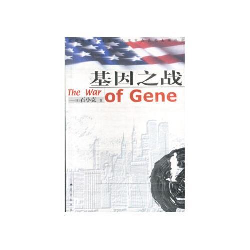 基因之战【正版现货,达额立减】