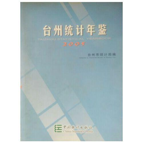 台州统计年鉴2005