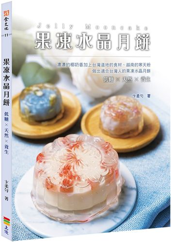 现货 果冻水晶月饼 20 上优文化 卞柔匀 果冻 月饼礼盒 甜点点心 进口