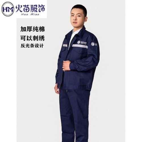 中国南方电网工作服套装电力男国家劳保服电焊工装棉船厂员工团体工衣
