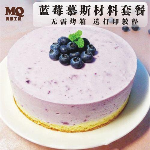 蓝莓慕斯蛋糕原材料套餐免烤箱草莓芒果慕斯新手自制
