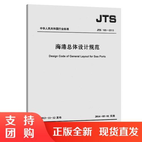 海港总体设计规范 jts165-2013$