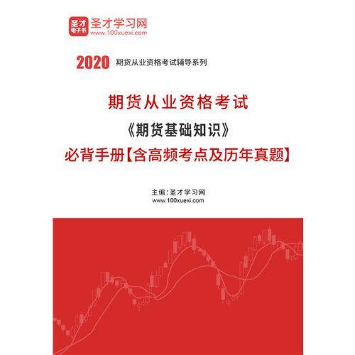 2020年期货从业资格考试《期货基础知识》必背手册【含高频考点及历年