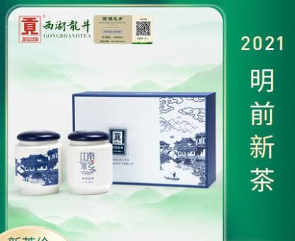 2021新品贡牌 2021新茶正宗明前aa级龙井礼盒装绿茶 龙井村产