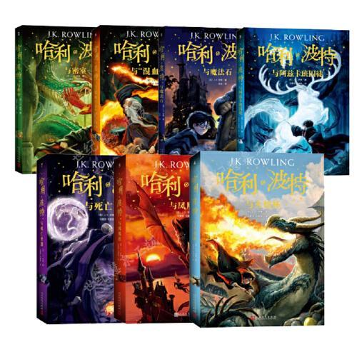 哈利波特全集7册中文纪念版书全套典藏版与魔法石经典