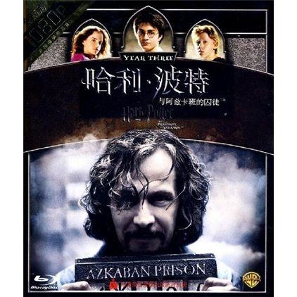 哈利·波特与阿兹卡班的囚徒(蓝光碟 bd 特价版)