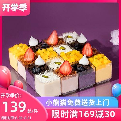 熊猫不走缤纷世界白巧克力慕斯下午茶生日蛋糕广州同城配送