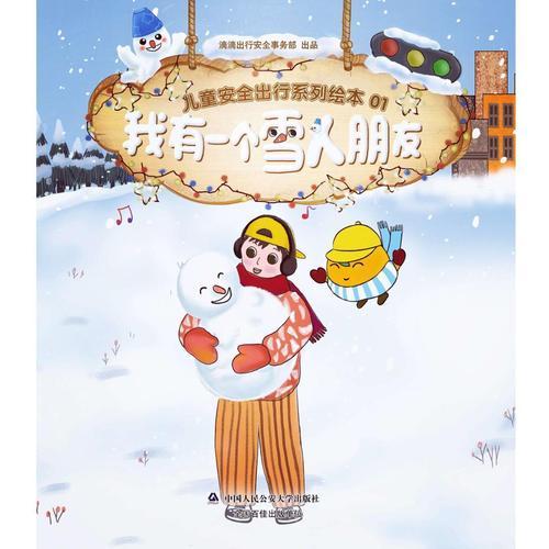我有一个雪人朋友  书 滴滴出行安全事务部 9787565331961 少儿 书籍