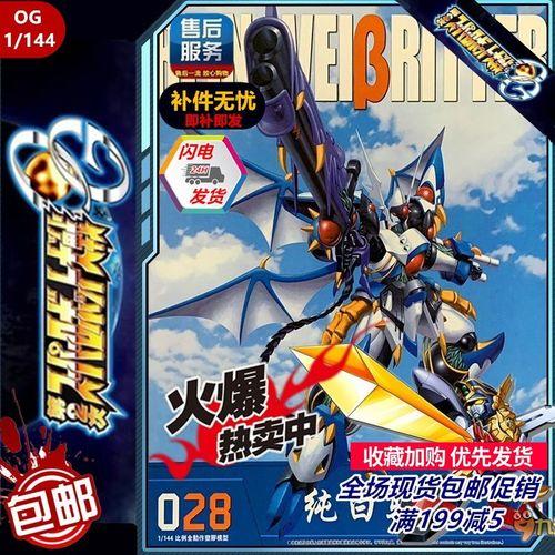 【希桐模玩屋】现货bt黑骑士超级机器战og028纯白