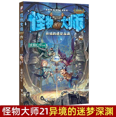 怪物大师21 异境的迷梦深渊升级版 雷欧幻像7-10-12岁