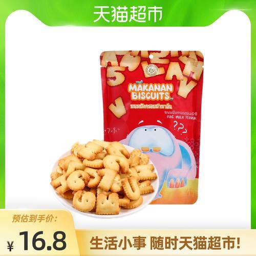 泰国进口马卡兰字母数字造型牛奶味100g儿童饼干童趣