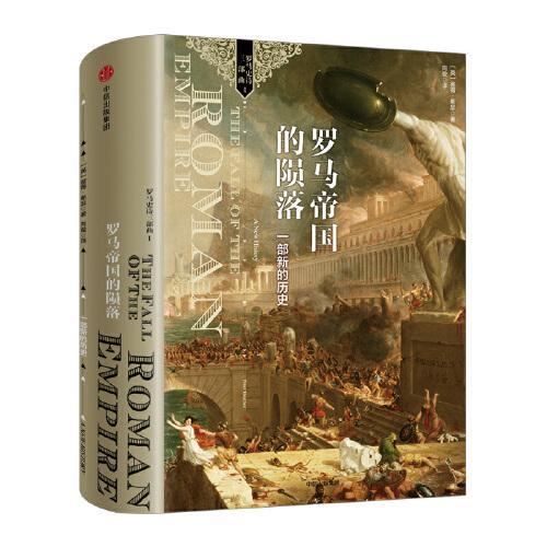 罗马帝国的陨落:一部新的历史 罗马史研究的集大成之作 中世纪欧洲史