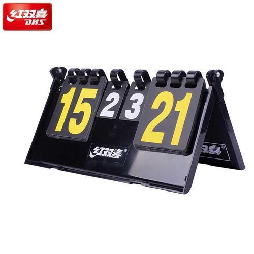正品翻分双喜504比赛乒乓球乒乓分器计分分牌计数场地
