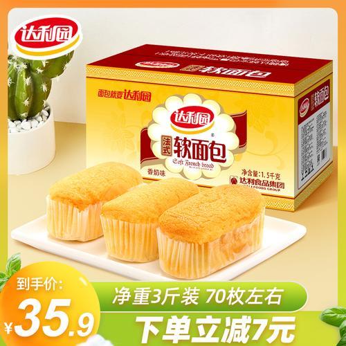 b达利园法式小软面包整箱学生营养早餐糕点休闲蛋糕