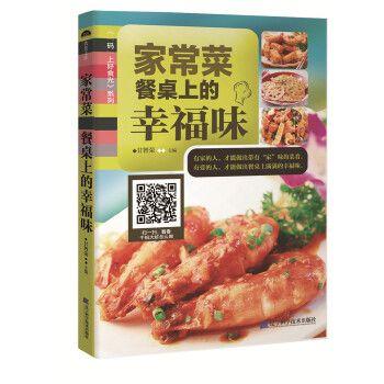 正版h-家常菜:餐桌上的幸福味(