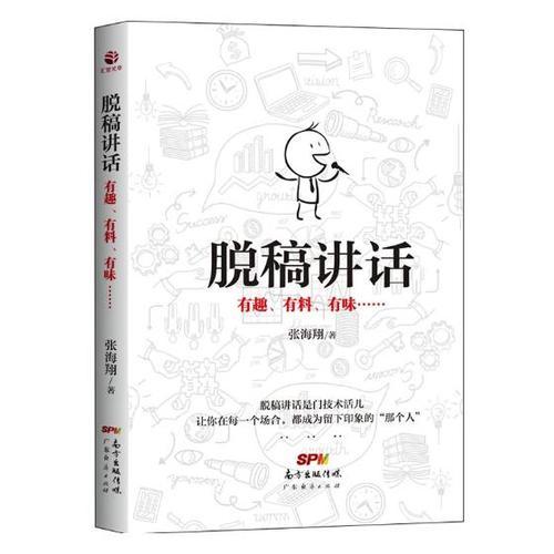 正版包邮 脱稿讲话:有趣,有料,有味…… 张海翔 书店
