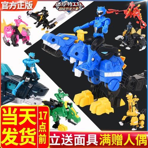 迷你特工队x超级恐龙力量变形玩具机甲金刚机器人战士