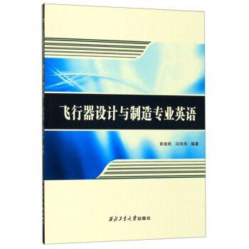 飞行器设计与制造专业英语 黄晓明,冯伟伟