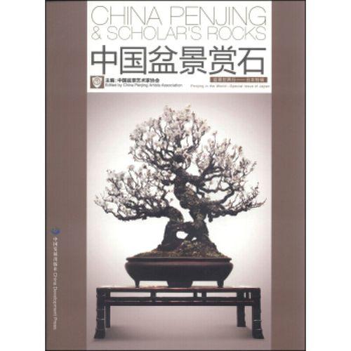 中国盆景赏石:盆景世界行 日本特辑 中国盆景艺术家协会 中国发展出版
