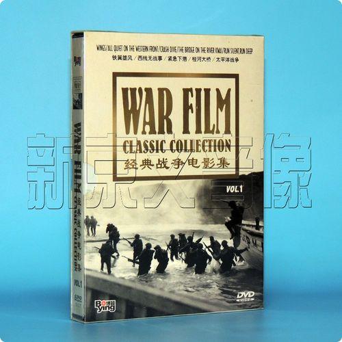 正版 经典战争电影集1 精装6dvd 铁翼雄风 西线无战事