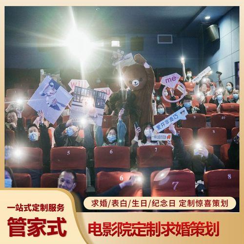 电影院求婚布置/求婚策划/场景布置道具表白纪念日