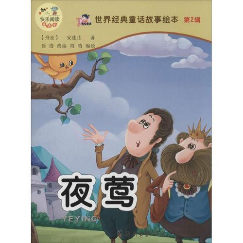 世界经典童话故事绘本.第2辑 畅销书籍 童书 注音读物