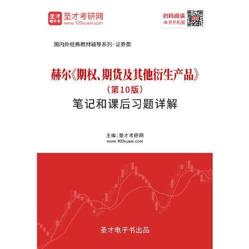 2022年赫尔《期权,期货及其他衍生产品》(第10版)笔记