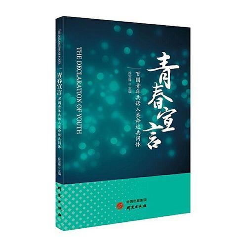 《青春宣言——百国青年共话人类命运共同体》书徐宝锋励志与成功书籍