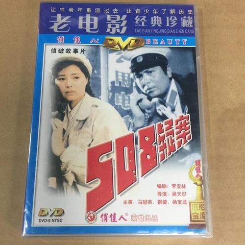 老电影 508疑案 俏佳人正版dvd