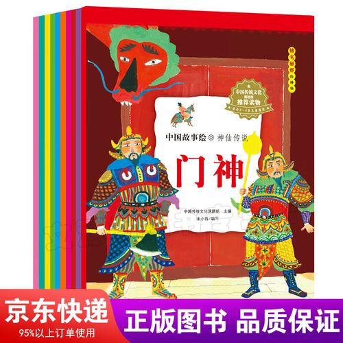 【】中国故事绘·神仙传说(10册盒装)门神太阳神寿星财神水神灶王爷