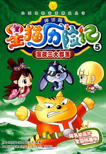 星猫历险记神话篇5:混战三大部落 9787534646225 江苏