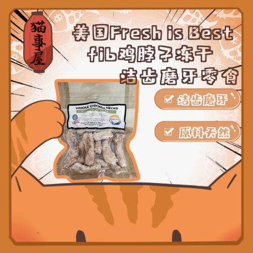 猫事屋 fresh is best美国fib鸡脖子冻干零食猫咪洁牙